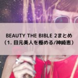 BEAUTY THE BIBLE 2まとめ(1. 目元美人を極める/神崎恵)